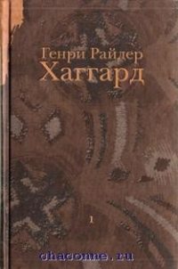 Хаггард в 12ти томах